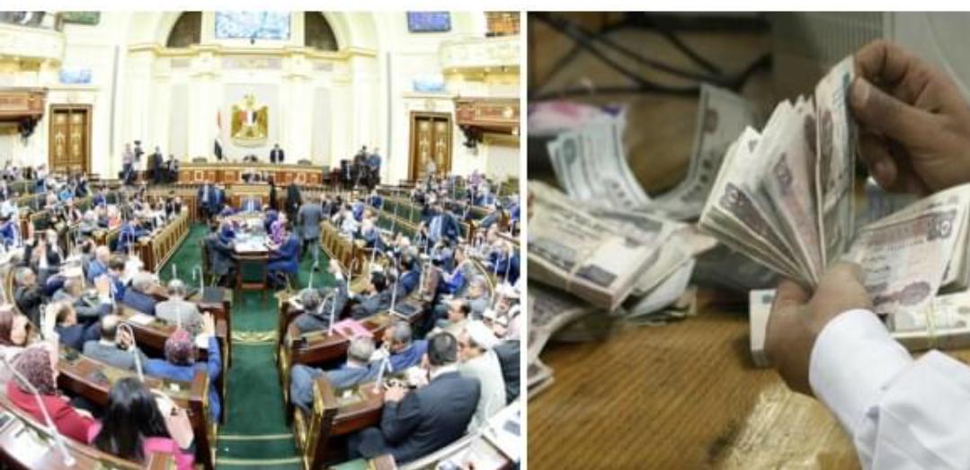 مجلس النواب يعد قانون جديد لزيادة الاجور للعاملين بالدولة لمواجهة حالة الغلاء وارتفاع الأسعار