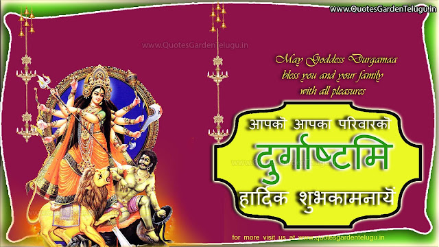Dusgashtami Greetings in hindi - Dugrashtami messages in hindi