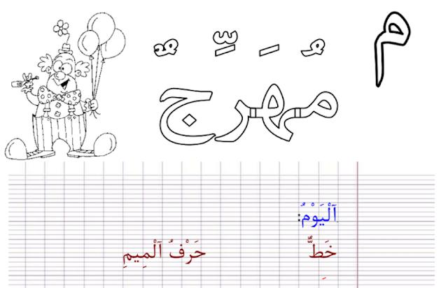 كراسة تعليم و تحسين الخط العربي للأطفال في المرحلة الابتدائية.