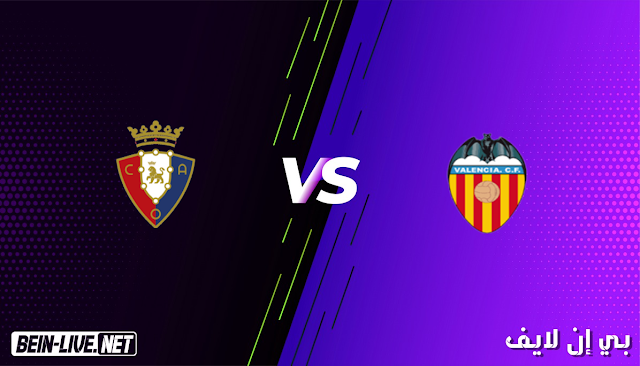 مشاهدة مباراة  فالنسيا و أوساسونا بث مباشر اليوم بتاريخ 20-01-2021في الدوري الاسباني