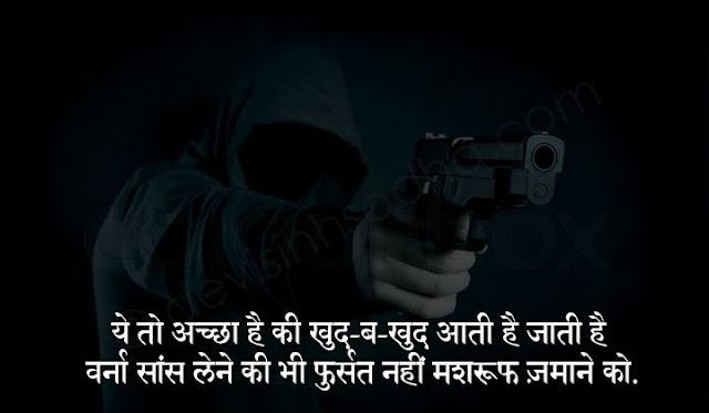 danger shayari in hindi
