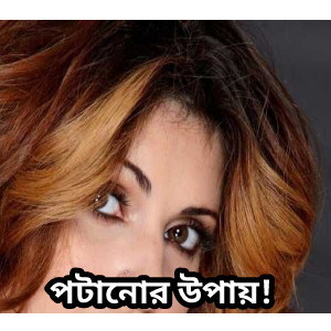 Boudi potanor formula Bangla - বৌদি পটানোর ফরমুলা (ভাবি পটানোর কৌশল) BD Tips