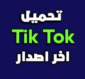 تنزيل TikTok