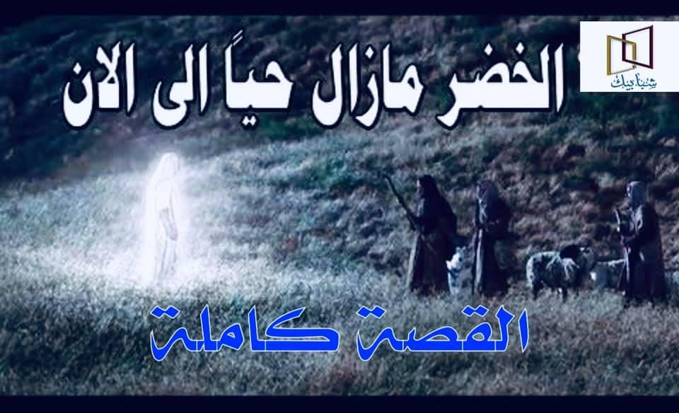 قصة سيدنا الخضر عليه السلام كاملة