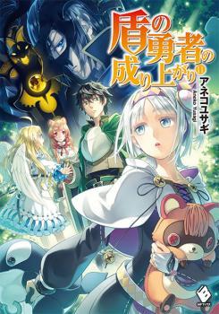 Tate no Yuusha no Nariagari [WN] Chapter 1-378 + Side Stories [Completed]