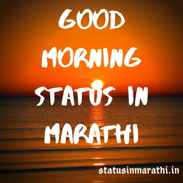 100+ { Best } Good Morning Status In Marathi : Good Morning Images In Marathi