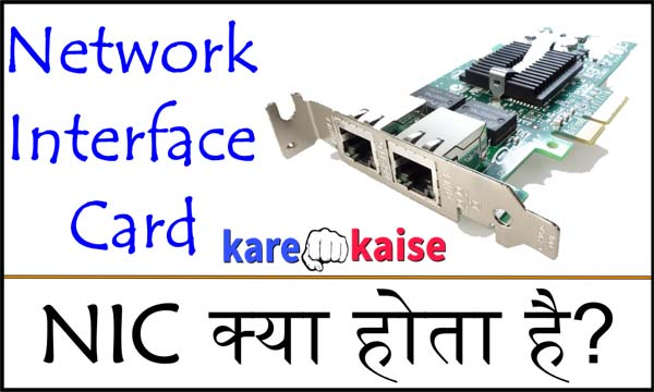 Network-Interface-Card-in-hindi