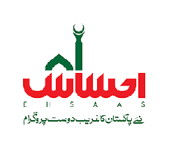 List of Recommended Students of Ehsaas Scholarship Program Phase-II 2020-2021 List Upload