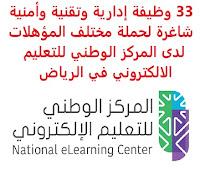 33 وظيفة إدارية وتقنية وأمنية شاغرة لحملة مختلف المؤهلات لدى المركز الوطني للتعليم الالكتروني في الرياض يعلن المركز الوطني للتعليم الالكتروني, عن توفر 33 وظيفة إدارية وتقنية وأمنية شاغرة لحملة مختلف المؤهلات, للعمل لديه في الرياض وذلك للوظائف التالية: 1- باحث 2- مدير منتج 3- مساعد إداري 4- محلل ابتكار 5- أخصائي علاقات عامة 6- مصور 7- أخصائي صوتيات ومرئيات 8- أمين مستودع 9- منسق تدريب 10- باحث قانوني 11- مصمم موشن جرافيك 12- مصمم جرافيك أول 13- كاتب تقني 14- محلل بيانات 15- دعم فني 16- مهندس شبكات 17- مطور 18- مراقب جودة أعمال 19- أخصائي نظم تعليمية 20- مدير مالي 21- مشرف صيانة 22- موظف أمن 23- مشرف أمن وسلامة (رئيس وحدة الأمن) 24- كاتب محتوى 25- مصمم تجربة المستخدم 26- سكرتير تنفيذي 27- أخصائي تدريب وتوعية 28- موظف استقبال 29- سائق 30- أخصائي مشتريات 31- أخصائي توظيف 32- مدير إدارة تطوير الأعمال 33- مدير إدارة المراجعة الداخلية للتـقـدم لأيٍّ من الـوظـائـف أعـلاه اضـغـط عـلـى الـرابـط هنـا          اشترك الآن في قناتنا على تليجرام        شاهد أيضاً: وظائف شاغرة للعمل عن بعد في السعودية       شاهد أيضاً وظائف الرياض   وظائف جدة    وظائف الدمام      وظائف شركات    وظائف إدارية                           لمشاهدة المزيد من الوظائف قم بالعودة إلى الصفحة الرئيسية قم أيضاً بالاطّلاع على المزيد من الوظائف مهندسين وتقنيين   محاسبة وإدارة أعمال وتسويق   التعليم والبرامج التعليمية   كافة التخصصات الطبية   محامون وقضاة ومستشارون قانونيون   مبرمجو كمبيوتر وجرافيك ورسامون   موظفين وإداريين   فنيي حرف وعمال     شاهد يومياً عبر موقعنا وظائف السعودية اليوم وظائف السعودية للنساء وظائف اليوم وظائف كوم وظائف في السعودية للاجانب وظائف السعودية للمقيمين وظائف السعودية 24 وظائف السعودية لغير السعوديين محاسبين بالرياض وظائف حراس امن في صيدلية الدواء مطلوب سباك بالرياض مطلوب سباك جدة مطلوب مصمم مواقع عن بعد حارس امن جدة وظائف حراس أمن في جدة وظائف محامين بالسعودية مطلوب مصمم مواقع وظائف امن بجده صندوق الاستثمارات العامة توظيف محاسب الرياض وظائف حراس امن بدون تأمينات الراتب 3600 ريال مطلوب مساح مطلوب محامي عمل نظافة مطلوب خدمة عملاء مطلوب عاملة نظافة بجدة مطلوب عاملة نظافة بالرياض وظائف مترجم