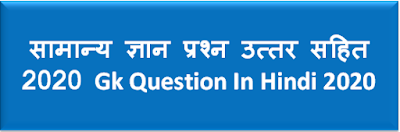 Current Gk 2020 in Hindi l जनरल नॉलेज क्वेश्चन आंसर 2020 l Gk 2020 Hindi
