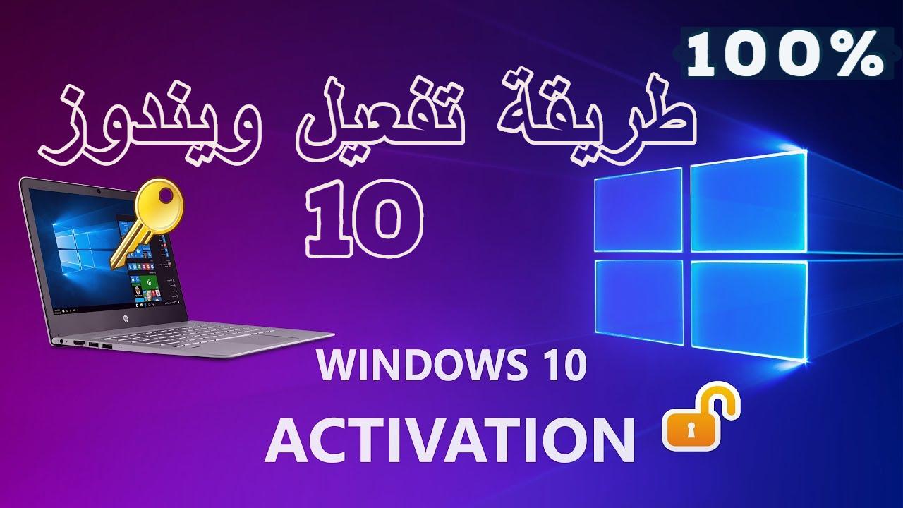 تفعيل ويندوز 10 مجانا وبدون أي برامج