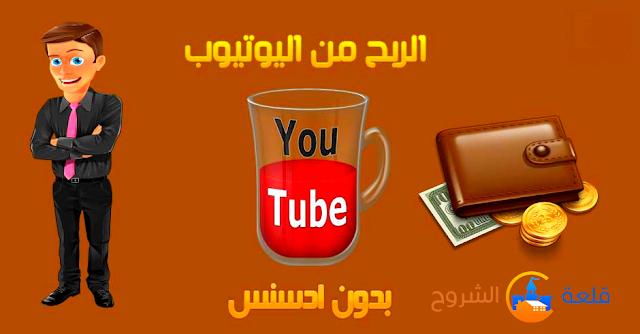 انشئ قناة على اليوتيوب وأربح المال بدون أدسنس
