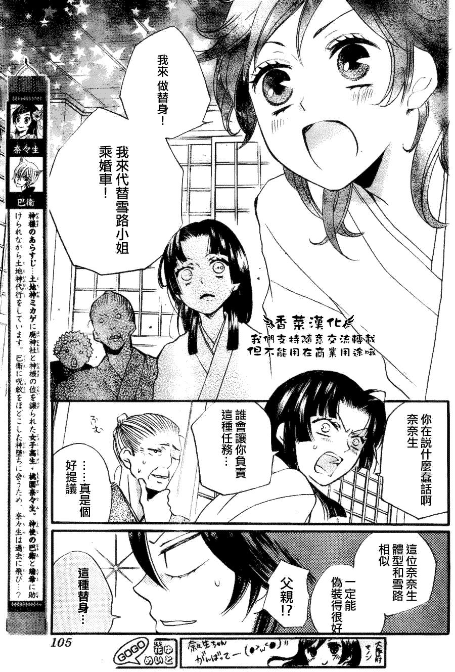 元氣少女緣結神: 091話 - 第3页