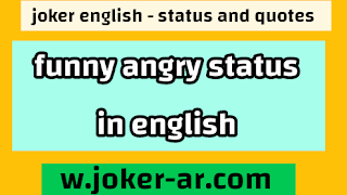 Best Angry Status quotes for Whatsapp or Facebook 2021, Funny Angry Status in english - joker english