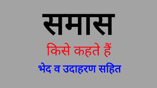समास किसे कहते हैं – Samas kise kahate hain in hindi