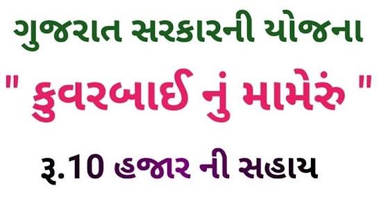 Kuvar bai Mameru Yojna in Gujarat sarkar 2020.