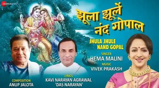 Sang Kishori Jhula Jhule Devotional Songs In Hindi