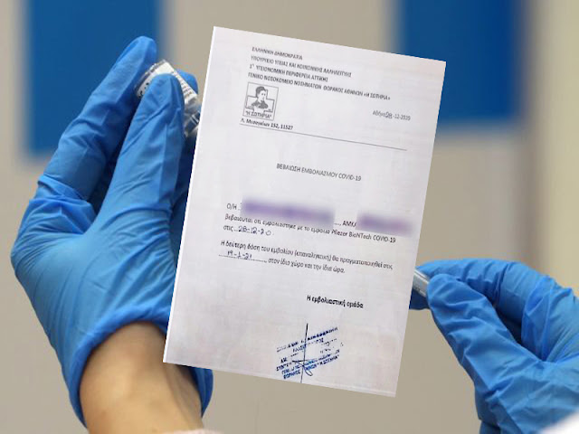 Από σήμερα διαθέσιμο το πιστοποιητικό εμβολιασμού