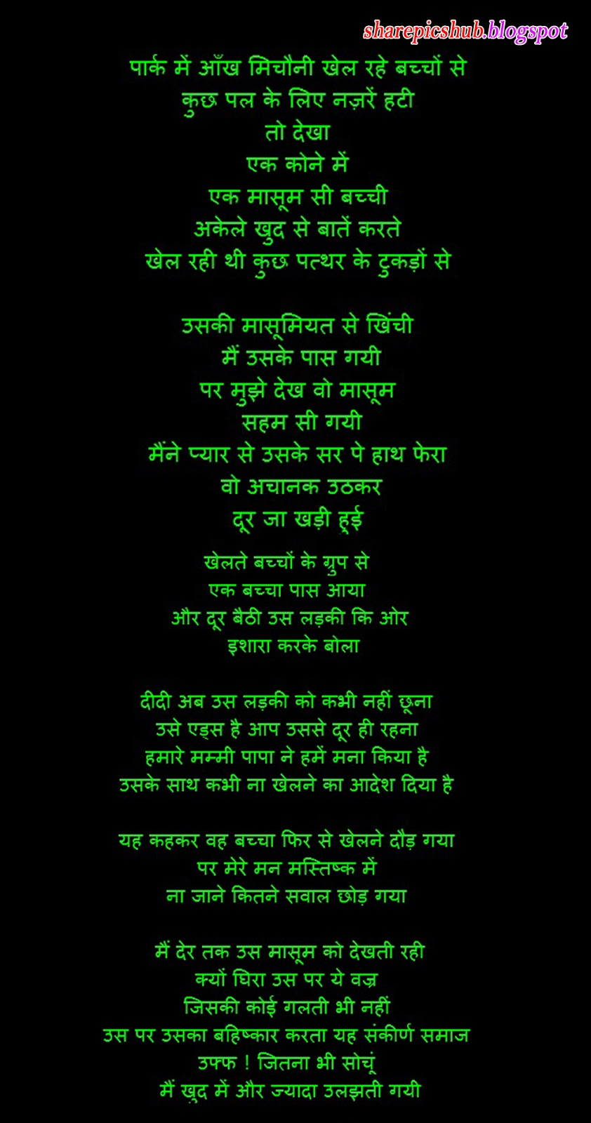 Funny Quote Wallpaper In Hindi Hindi Poem On Aids Awareness Hindi Poems For School
