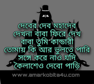Jai Shiv Shankar Tilla Bhainga Soman Koro Lyrics