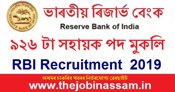 RBI Recruitment of Assistant 2019
