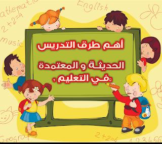"""أهم طرق التدريس الحديثة و المعتمدة في التعليم """"القرن 21"""""""