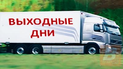 какие будут переносы дней в 2022 году в России