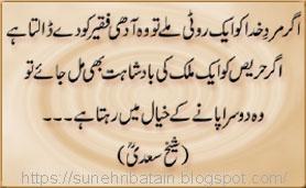 achi baten facebook,sunehri batein,urdu aqwal-e-zareen