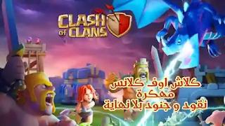 تنزيل لعبة كلاش اوف كلانس مهكرة جاهزة مجانا Clash of clans apk