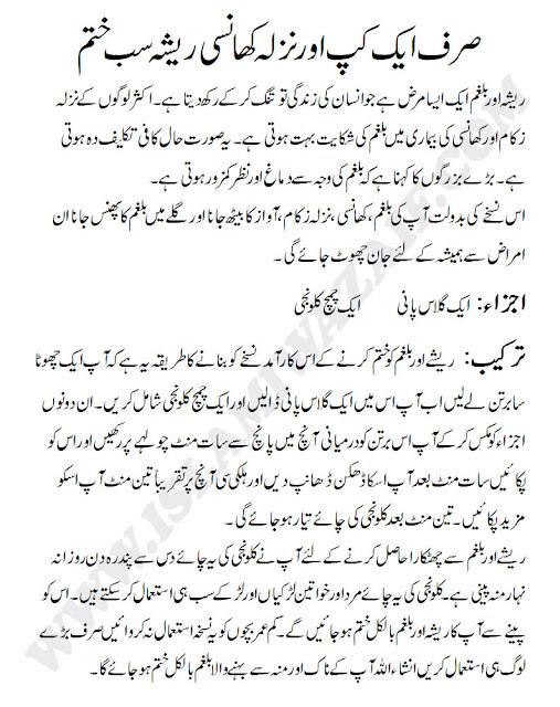 nazla zukam khansi ka ilaj in urdu