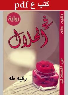 تحميل رواية في الحلال pdf رقيه طه