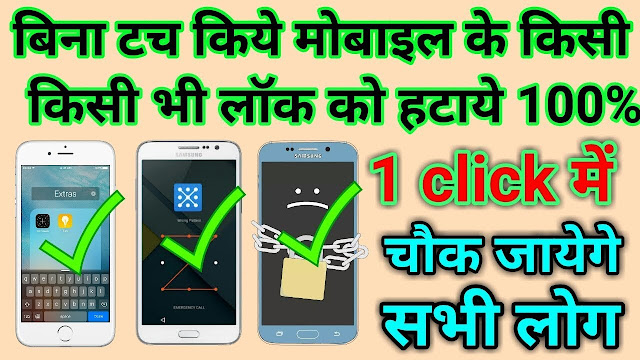 Now it has become very easy to open the lock of the smartphone without telling anyone.