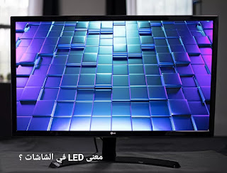 What is the meaning of LED in screens