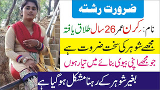 Zaroorat Rishta for female | kiran age 26years