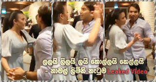 Lalai Lilai Lai ... Kollai kellai -- Namal - Limini dance (Leaked video)
