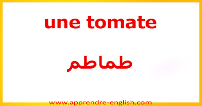 une tomate    طماطم