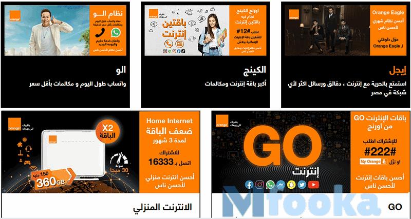 الغاء باقة النت اورنج 2021 Go كود الغاء خدمة الانترنت من اورنج