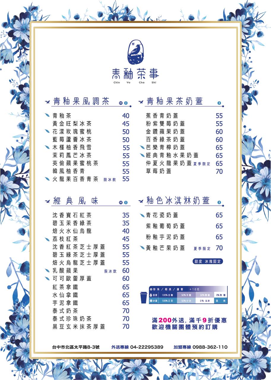 【青釉茶事】2019菜單/價目表