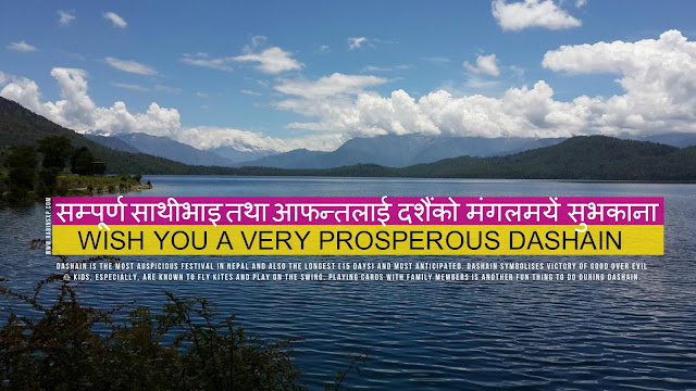 Happy Dashain Wishes in Nepali and English and a brief description of Dashain festival of Nepal.