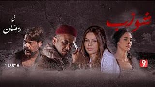 مسلسل علي شورب رمضان 2018