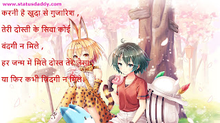 TWO BEST FRIEND IN HINDI IMAGE