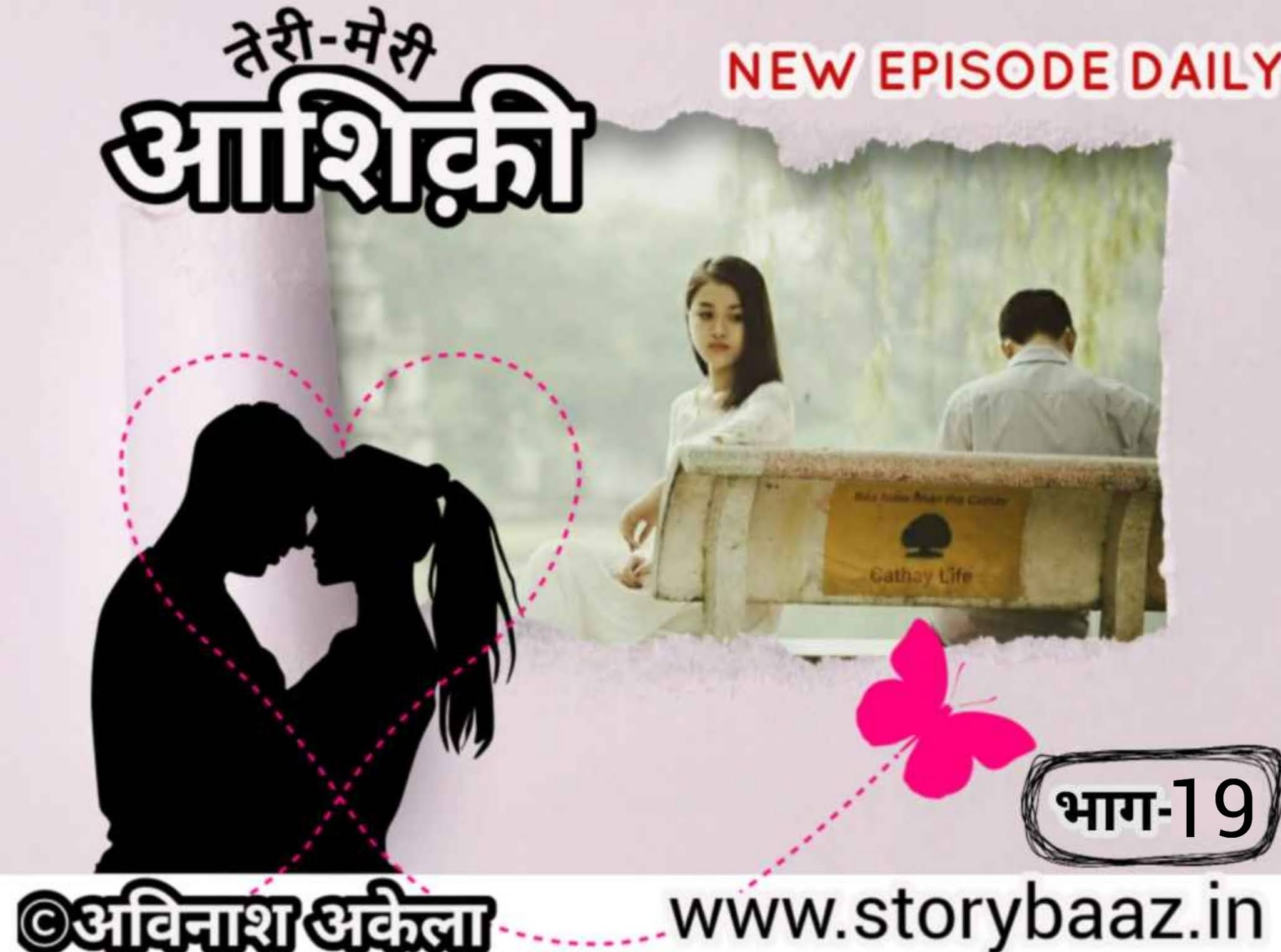 teri-meri-aashiqui-college-love-story-hindi-mein-romantic-love-story-author-avinash-akela-letest-love-story-hindi-mein