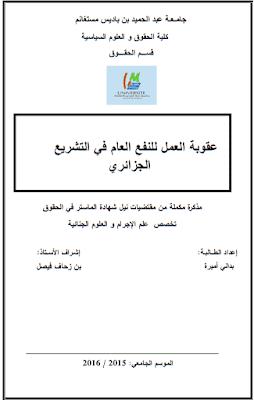 مذكرة ماستر: عقوبة العمل للنفع العام في التشريع الجزائري PDF
