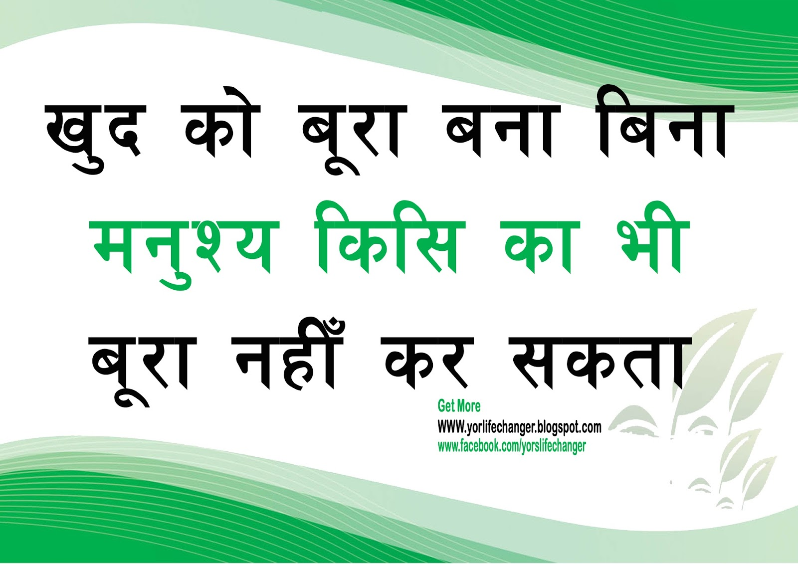 Inspirational Thoughts Inspirational Thoughts In Hindi  Yorlifechanger