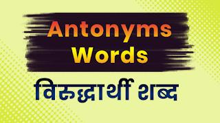 Antonyms  Words English to Marathi