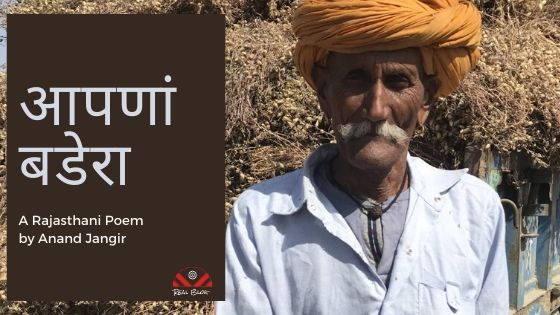 आपणां बडेरा - A Rajathani Poem for Our Rajasthani Ancestors