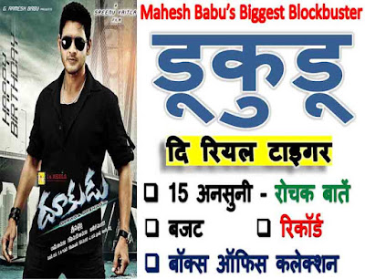 Dookudu Movie interesting trivia In Hindi