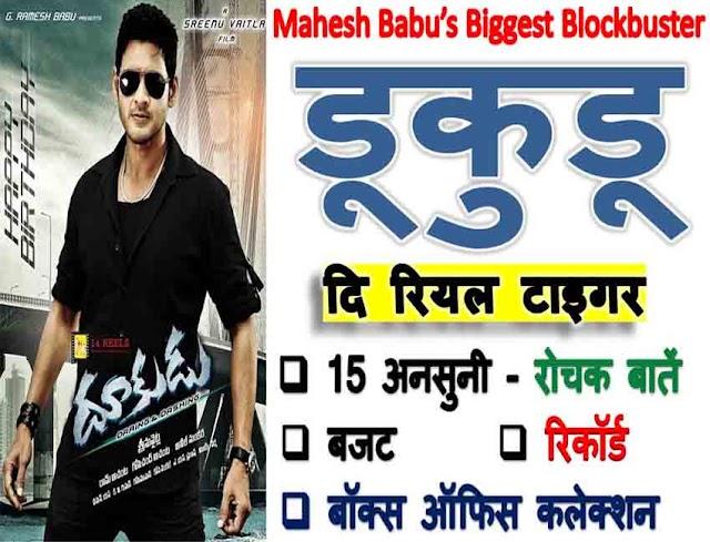 Dookudu Movie Unknown Facts In Hindi: डूकुडू फिल्म से जुड़ी 15 अनसुनी और रोचक बातें