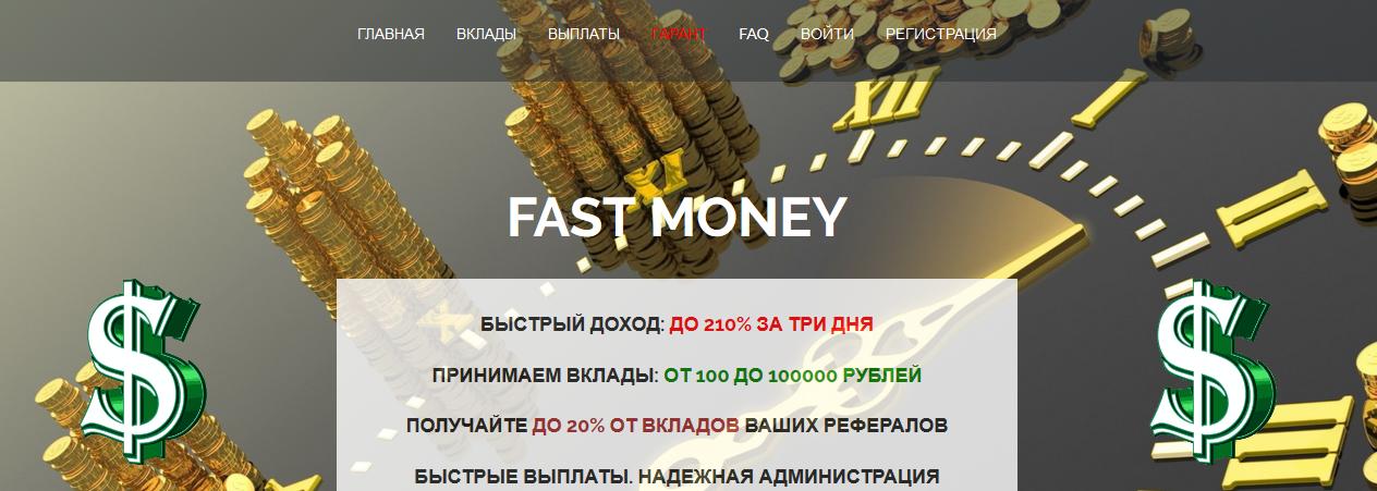 Мошеннический сайт fastprofitmoney.ru – Отзывы, развод, платит или лохотрон?