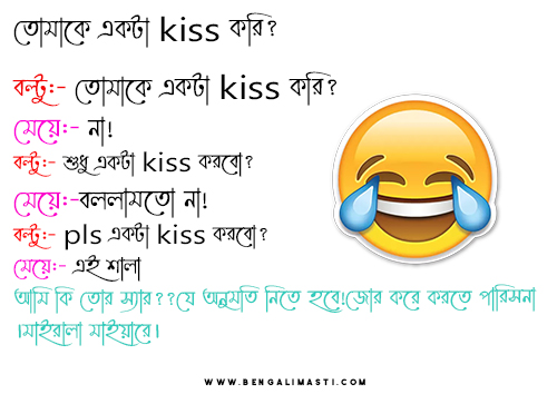 Bengali funny Sms